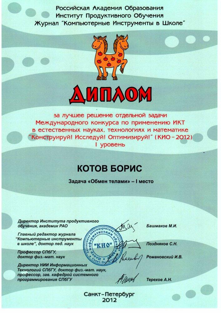 кио санкт-петербурга официальный сайт тендеры